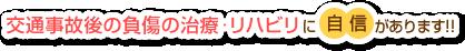 佐賀市で交通事故に遭ってしまったら…今すぐ!相談料無料のゆめか整骨院へご連絡ください!