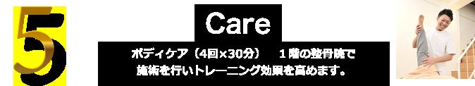6.Care