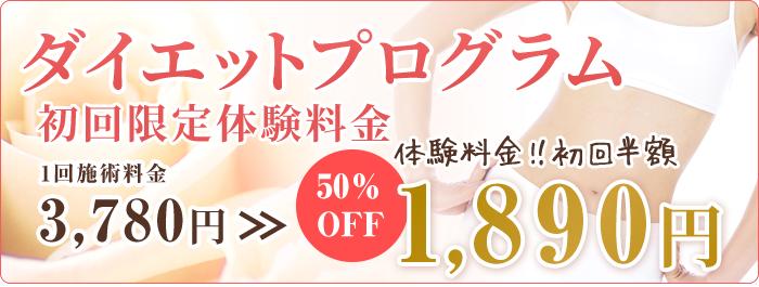 ダイエットプログラム 初回限定体験料金 50%OFF1,890円