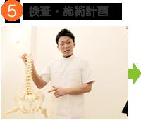 5.検査・施術計画