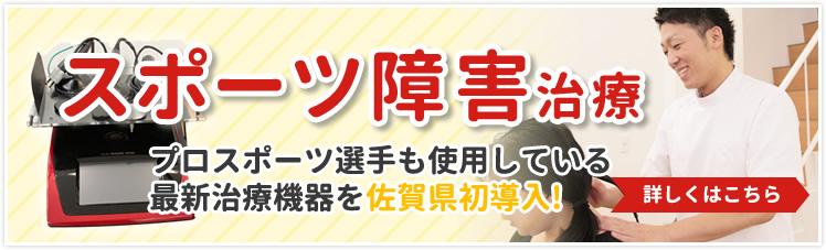 【スポーツ障害治療】プロスポーツ選手も使用している最新治療機器を佐賀県初導入!