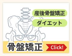 【骨盤矯正】産後骨盤矯正・ダイエット