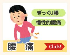 【腰痛】ぎっくり腰・慢性的腰痛