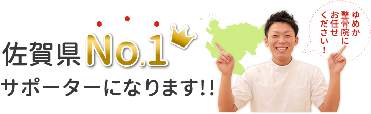 佐賀県No.1