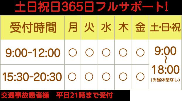 【受付時間 AM.9:00~PM.1:00 , PM.3:00~PM.9:00】