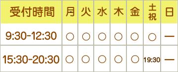 【受付時間 AM.9:00~PM.1:00 , PM.3:00~PM.9:00】【定休日:第2日曜日・祝日】