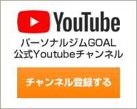 パーソナルジムGOALyoutubeチャンネル