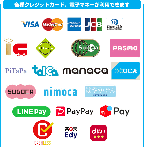 各種クレジット、電子マネーが利用できます
