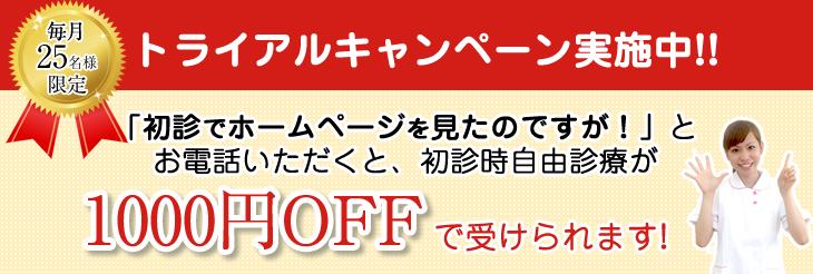 初診1000円引き