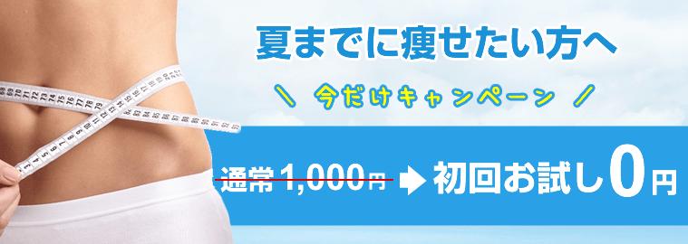 夏までに痩せたい方初回0円キャンペーン