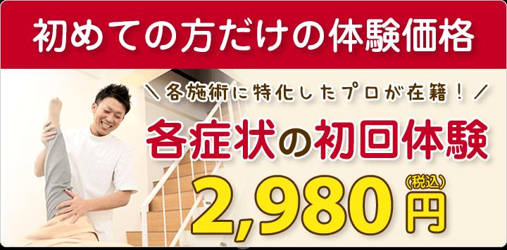初回体験価格2,980円