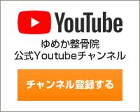 ゆめか整骨院youtubeチャンネル