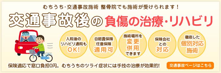 【交通事故治療】最新治療機器を佐賀県初導入!